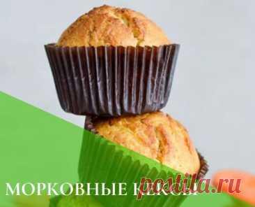 Морковный кекс ПП. Вкусный диетический рецепт.