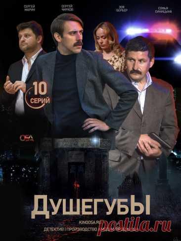 Душегубы (10 серий - детектив) 2021