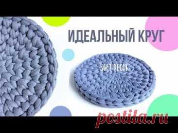 Идеальный круг из трикотажной пряжи крючком | Кольцо амигуруми | Soft Decor - Татьяна Чакур