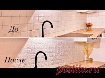 | НОВЫЙ ФАРТУК С ALIEXPRESS | wall stickers Aliexpress. Brick wall | до и после |