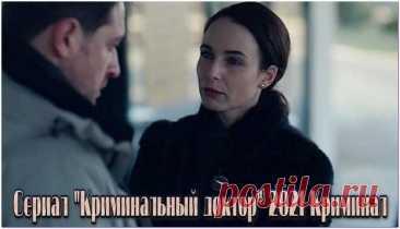 Криминальный доктор сериал (2021) НТВ смотреть онлайн бесплатно ⋆ Youtebem | Для тебя / For You