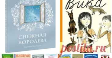 Лучшие Детские Книги — Отзывы родителей, обзоры новинок, книжные подборки