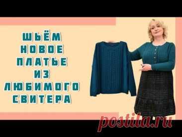 Шьём новое платье из любимого свитера. Обновляем гардероб к зиме.