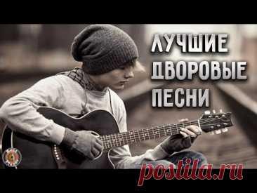 Лучшие дворовые песни. Душевные песни и хиты под гитару