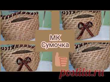 МК. сумочка корневым плетением часть 2.