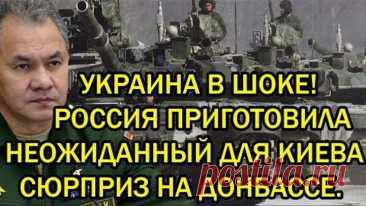 Украина в шоке! Россия приготовила неожиданный сюрприз для Киева на Донбассе!