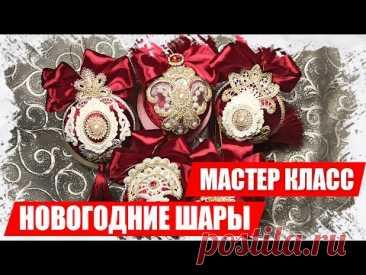 Новогодние шары своими руками (Мастер класс)