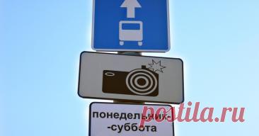 ГИБДД рассказала о новом дорожном знаке Он придет на смену старой табличке «Фотовидеофиксация»