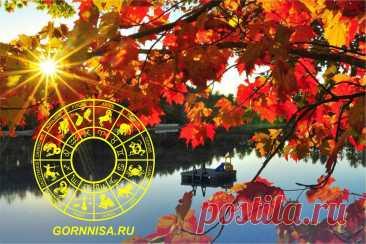 Осенний экспресс-гороскоп - что важно для Вас в ближайшие дни Осенний экспресс-гороскоп - что важно для Вас в ближайшие дни. Традиционный краткий гороскоп от астролога GORNNISA. Самое важное - для каждого