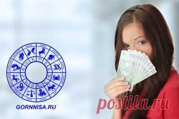 Пять знаков зодиака, которым повезёт в деньгах - ГОРНИЦА Пять знаков зодиака, которым повезёт в деньгах. Кому из знаков зодиака повезёт в финансах? Кто из знаков зодиака может существенно улучшить