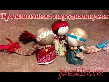 Традиционная народная кукла - Женское счастье/