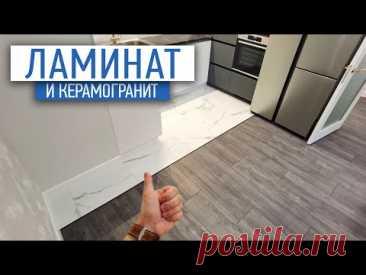 Ламинат и керамогранит | стыковка напольных покрытий | ремонт квартир спб