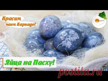 Покраска яиц на Пасху чаем Каркаде (Painting eggs for Easter tea Hibiscus) Eng, Spa, Fra Subtitle