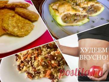 Ещё одно постное меню на 1300 ккал. Всего 3 блюда | ХУДЕЕМ ВКУСНО! | Яндекс Дзен
