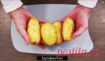 Приготовил по совету мамы вкусные картофельные «ленивцы» на завтрак: быстрее чем просто пирожки и без возни с тестом, делюсь Такие картофельные «ленивцы» готовятся очень быстро и просто с любой начинкой и... Читай дальше на сайте. Жми подробнее ➡