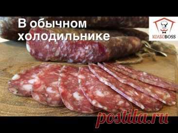 Обязательно попробовать  ------- Сыровяленая колбаса в ОБЫЧНОМ ХОЛОДИЛЬНИКЕ