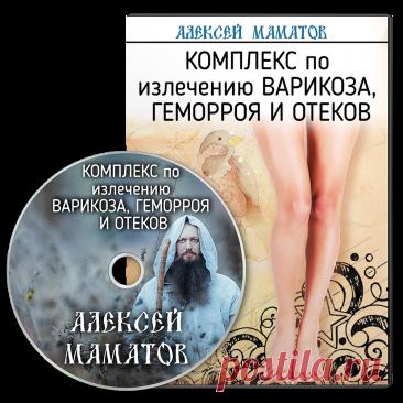 бесплатные занятия по лечению вен и сосудов от Алексея Маматова