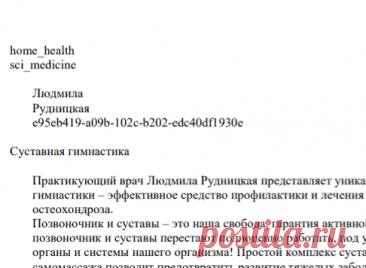 Рудницкая Л. «Суставная гимнастика» (2011г).pdf