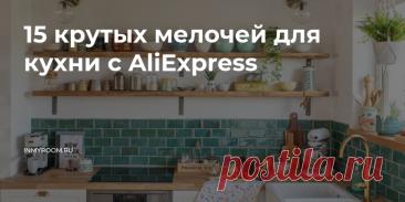Находки с AliExpress, которые вам точно нужны: 15 крутых мелочей для кухни — INMYROOM Делимся традиционной подборкой полезных девайсов, которые сделают вашу кухню совершенной. Свежие идеи дизайна интерьеров, декора, архитектуры на INMYROOM.