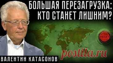 БОЛЬШАЯ ПЕРЕЗАГРУЗКА: КТО СТАНЕТ ЛИШНИМ? #ВалентинКатасонов