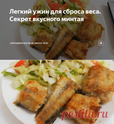 Легкий ужин для сброса веса. Секрет вкусного минтая | Хорошеем после 40. Минус 50 кг | Яндекс Дзен