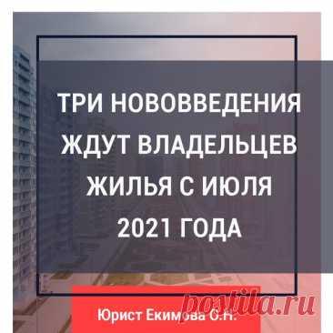 Три нововведения ждут владельцев жилья с июля 2021 года  **********************  Законодатели не стоят на месте — и вот с 1 июля 2021 года владельцев жилья ожидает, как минимум, три нововведения.  1. Плата за ЖКУ ********************** Здесь можно выделить две новости: одна — хорошая, другая — не очень. Неприятность заключается в том, что грядет очередное повышение тарифов по оплате коммунальных услуг.  Индексация происходит каждый год, с 1 июля — и, к сожалению, в нынешне...