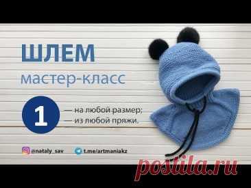 ШАПКА ШЛЕМ спицами МАСТЕР-КЛАСС