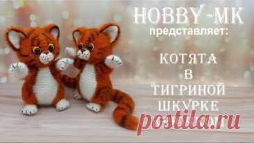 Котята в тигриной шкурке крючком ч.1 (авторский МК Светланы Кононенко)