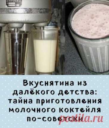 Вспомните как оно было раньше...  Молочный коктейль в советские времена продавался во многих магазинах и кафетериях, и был любимым напитком детей и взрослых.  Если молоко из холодильника — ничего не выйдет. А в морозилке молоко легко переморозить, поэтому в коктейле часто попадались льдинки. А как все просто, оказывается!  1) молоко следует брать жирностью не более 3,2%, лучше – 2,5%;  2) сироп использовать апельсиновый, лучше магазинный, если сможете приобрести, если нет ...