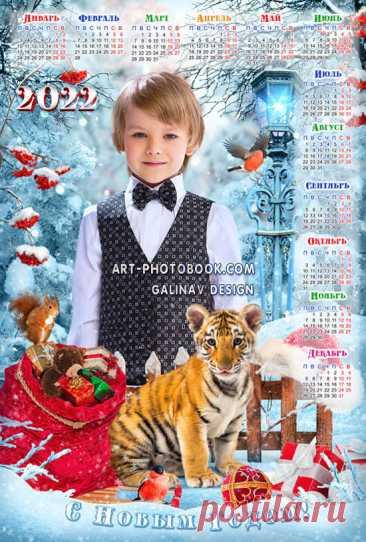 Календарь 2022 Новый год Тигра » Детские PSD фотошаблоны, выпускные фотокниги, школьные фотоальбомы, фотокниги для детского сада, psd шаблоны для фотокниг, детские коллажи, GalinaV коллажи, школьный psd макет, фотокнига макет купить, календари
