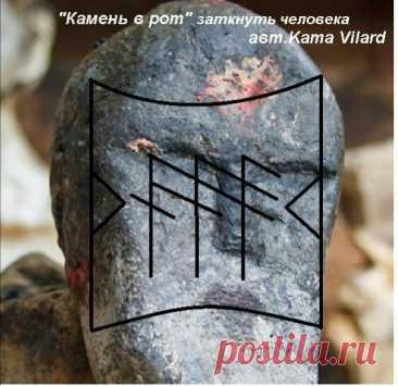 "Став ""Камень в рот"" Автор Kama Vilard"