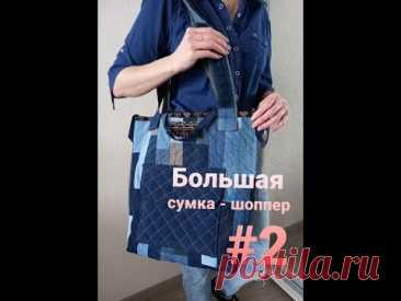 Как из полосок ткани пошить большую сумку - шоппер.#2