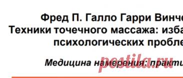 15 Галло Ф.П., Винченци Г. - Техники точечного массажа. Избавление от психологических проблем (Медицина намерения. Практика)..