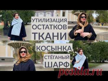 СТЕГАНЫЙ ШАРФ/ КОСЫНКА