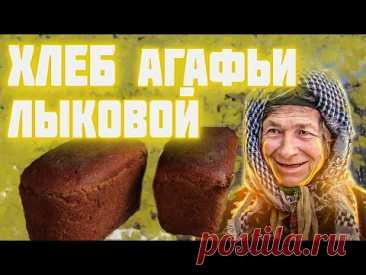 Хлеб АГАФЬИ ЛЫКОВОЙ   Рецепт хлеба который не черствеет неделю  Агафья Лыкова и печь в ее новом доме
