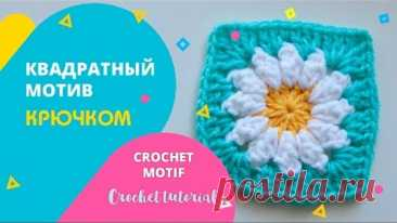 Square motive a hook with a camomile. Crochet tutorial. Popkorn