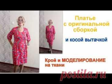 Платье с оригинальной сборкой / Косая вытачка. Крой и Моделирование на ткани
