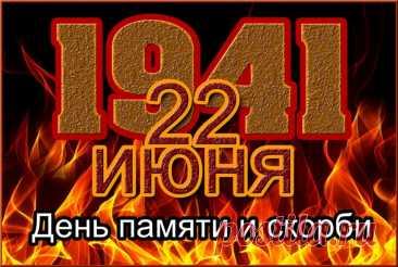 22 июня в России отмечают День памяти и скорби — Тобольский медицинский колледж имени Володи Солдатова