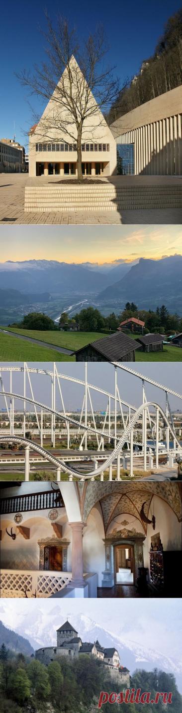 Интересные факты об очаровательном и уютном Лихтенштейне / Туристический спутник