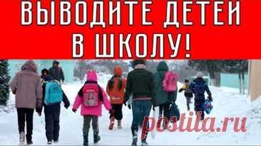 ВЫВОДИТЕ ДЕТЕЙ В ШКОЛУ!