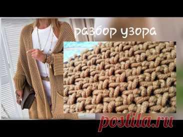 Вяжем плетёный узор для вашего кардигана 🍭 knitting pattern.