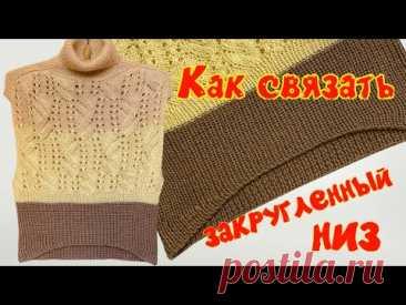 Трендовые свитеры, пуловеры, и жилеты с укороченным передом/Как связать закругленный низ изделия