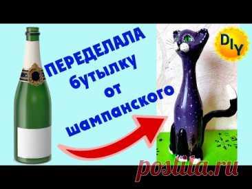 Не выбрасывайте бутылки от шампанского, из них получаются отличные кошки