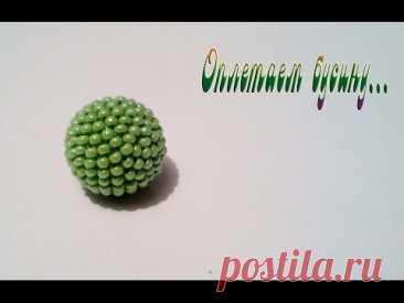 Бусина оплетенная бисером 14 мм ( ошибка в видео) /Bead braided with beads14 mm (video error)