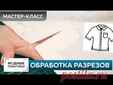 Как быстро сшить без выкройки льняную рубашку? Часть 4. Обработка разрезов и боковых швов рубашки.