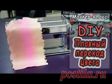 Как правильно сделать плавный переход цвета из полимерной глины на паста-машине?