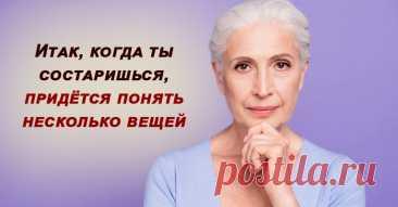 9 правил женской мудрости и достойной старости | Women Life Возраст всегда настигает внезапно, время летит неумолимо быстро, еще вчера зрелая пожилая женщина была школьницей. Именно так ощущается возраст и течение времен