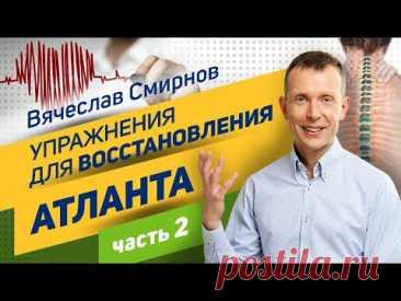 Вячеслав Смирнов | Упражнение для восстановления Атланта | часть 2