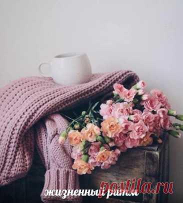Запах кофе наполнил квартиру, мотивируя в утро влюбиться, улыбнусь полусонному миру и начну себя с новой страницы! ©