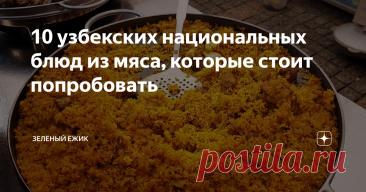 10 узбекских национальных блюд из мяса, которые стоит попробовать Изображение из открытых источников Узбекские блюда имеют насыщенные и яркие вкусы. Их сложно спутать с блюдами других кухонь мира. Эти блюда наполнены колоритом других стран, но при этом самобытны и сложны. Они впитали в себя красоты и вкусы таджикской, казахской, русской, монгольской и других кухонь. Большинство знают далеко не один рецепт одного и того же блюда и их готовят в совершенно